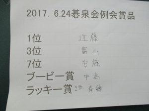 碁泉会2017/7/23