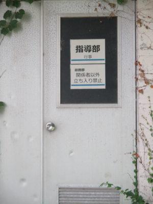 ちょっと近寄ってみると・・・関係者以外、立ち入り禁止の建物でした。指導部という怖い響きに、後ずさり・・・E棟へ逃げ込みました。