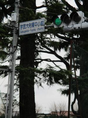 バス通り側の校門を出ます。見上げた信号・・・そこには母校の名称が未だに・・・ちょっと嬉しい気持ちになりました。