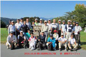 第13回泉旺ゴルフ会