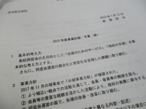 幹事総会2019