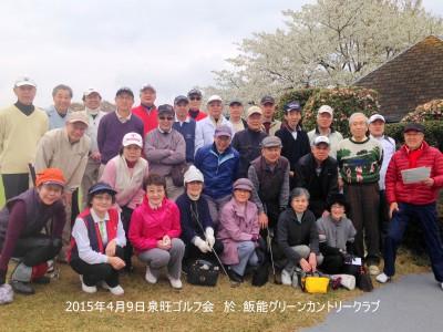 第11回★泉旺ゴルフ会