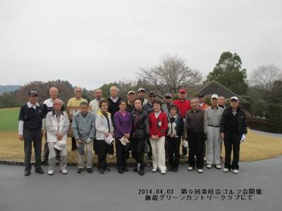 第9回泉旺会ゴルフ会