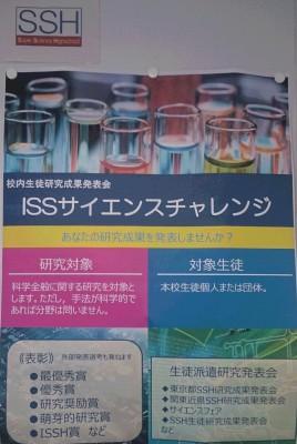 ISS取組活動(SSH)