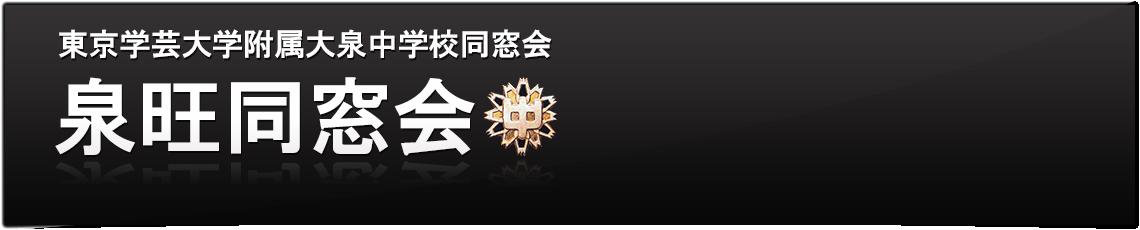 泉旺同窓会-東京学芸大学附属大泉中学校